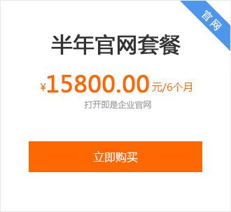 云推广半年官网套餐